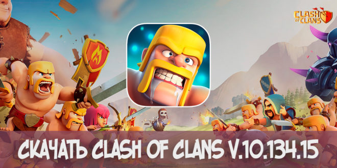 Скачать Clash of Clans v.10.134.15 apk
