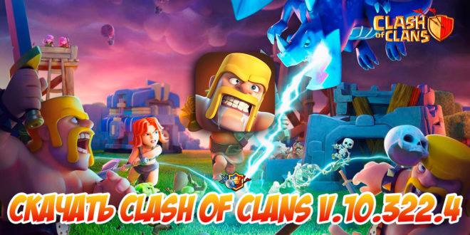 Скачать обновление Clash of Clans 10.322.4