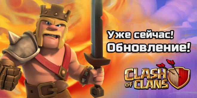 Обновление Clash of Clans 12.10.16