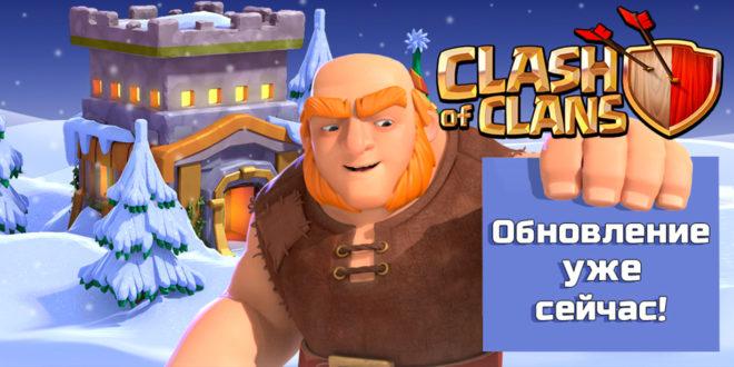 update clashofclans 19.12.2016