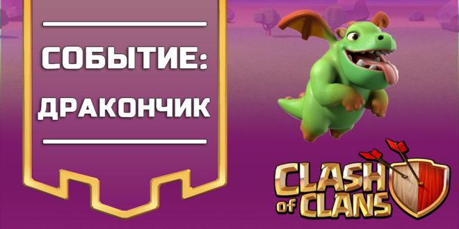 Событие Дракончик Clash of Clans