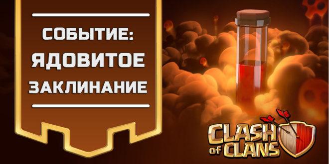 Событие Ядовитое заклинание Clash of Clans