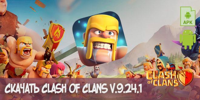 Скачать новый Clash of Clans 9.24.1 [APK]