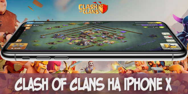 Clash of Clans на iPhone X