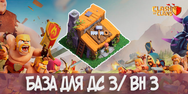 База для ДС 3 Clash of Clans