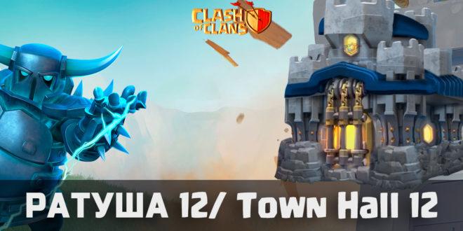 Новая Ратуша 12 в Clash of Clans