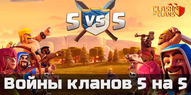 Войны кланов 5 на 5 в Clash of Clans