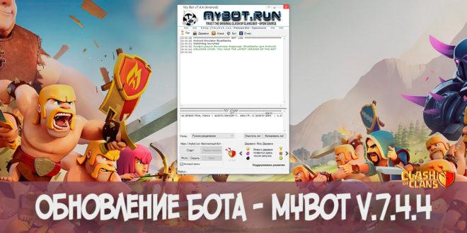 Обновление MyBot v.7.4.4