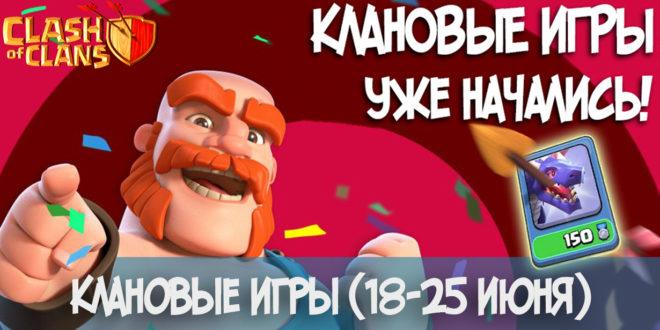 Клановые игры (18-25 июня)