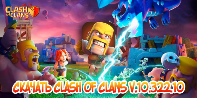 Скачать обновление Clash of Clans v.10.322.10 APK
