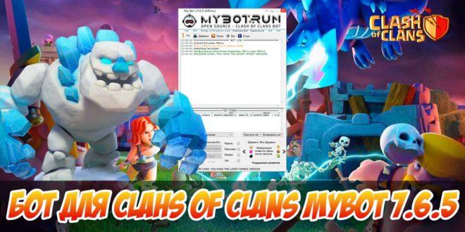 Обновленный бот для автофарма в Clash of Clans - MyBot 7.6.5
