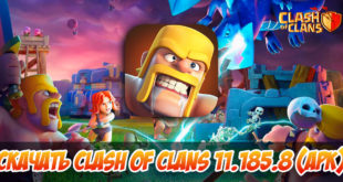 Скачать Clash of Clans 11.185.8 (apk)