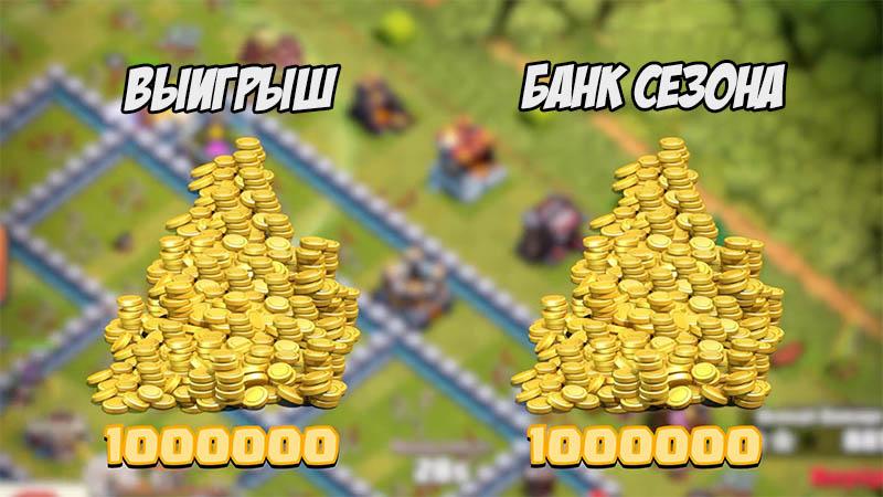 Как копится награда в банке?