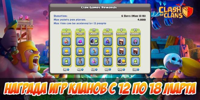 Клановые игры (12-18 марта) в Clash of Clans