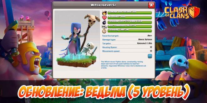 Новое - Ведьма - 5 уровень в Clash of Clans