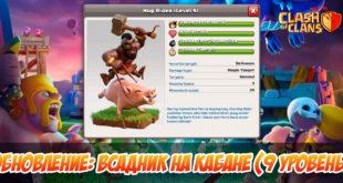 Новое: Всадник на кабане - 9 уровень в Clash of Clans