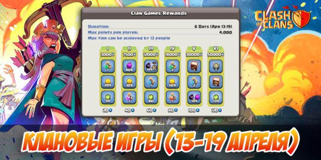 Клановые игры (13-19 апреля) в Clash of Clans