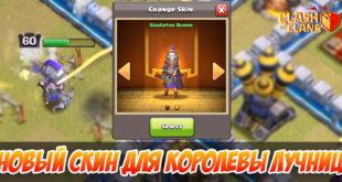 Королева-гладиатор - новый скин для Королевы лучниц в Clash of Clans