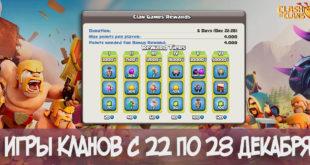 Игры кланов (22 – 28 декабря) | Clash of Clans