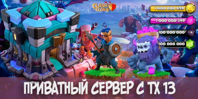 Приватный сервер Clash of Clans с 13 ратушей (ТХ 13)