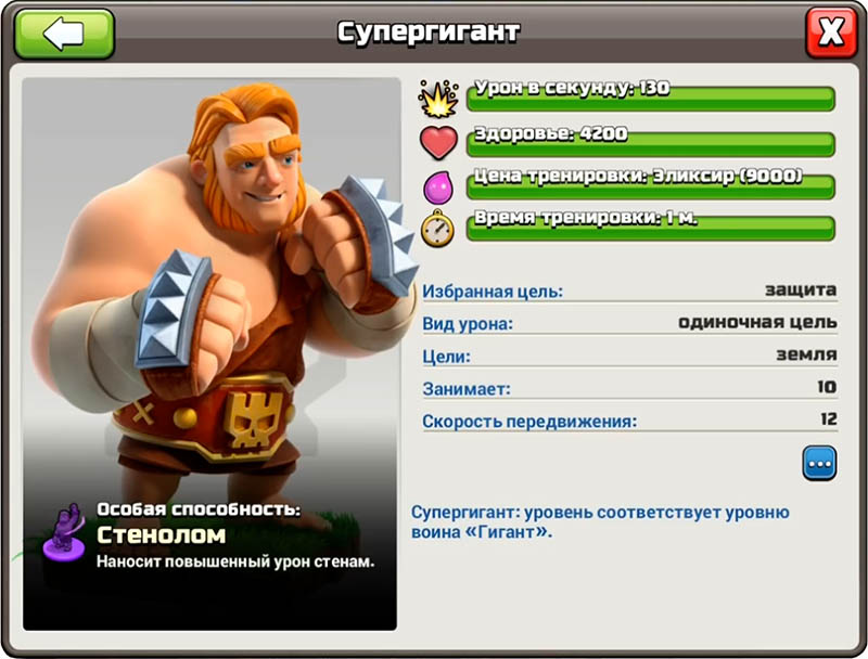Супергигант - Clash of Clans