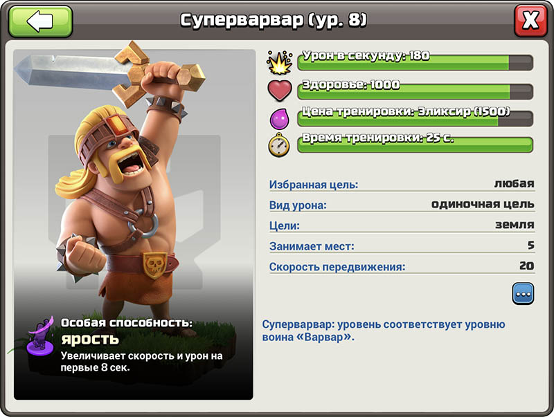 Суперварвар - Clash of Clans