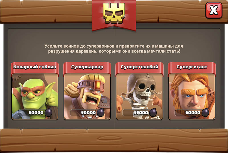 Супервоины в Clash of Clans