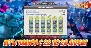 Вознаграждения в играх кланов с 22 по 28 апреля в Clash of Clans