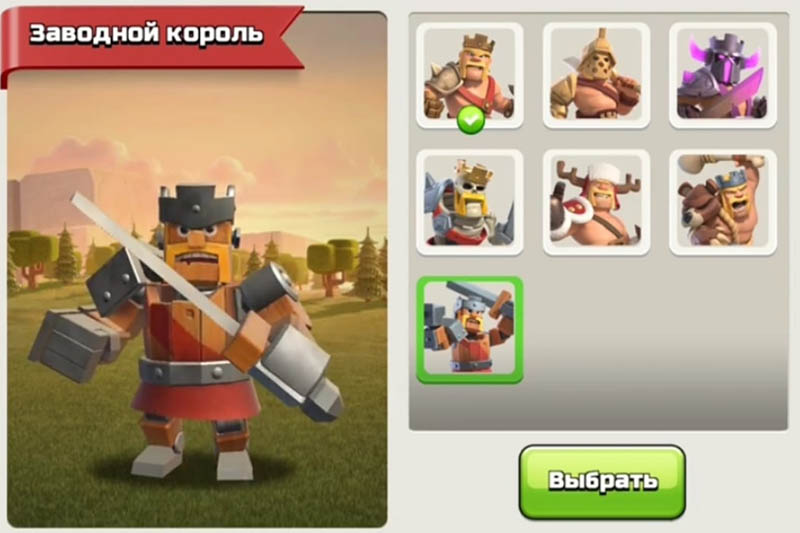 Clockwork King - Clash of Clans
