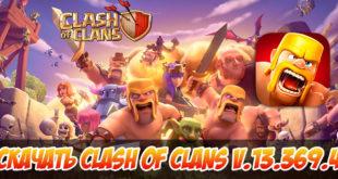 Скачать Clash of Clans 13.369.4 с супервоинами и Охотницей за головами