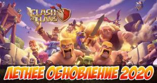 Все новости июльского обновления 2020 в Clash of Clans | Sneak Peeks