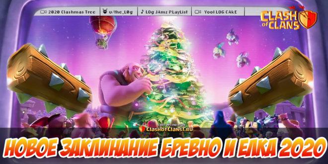 Новое заклинание Бревно и новогодняя елка 2020