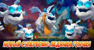 Новый супервоин – Ледяная гончая в Clash of Clans
